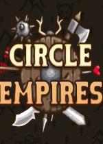 圆鼓鼓的帝国Circle Empires 免安装硬盘版