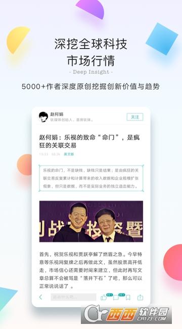 钛媒体app 9.4.4 安卓版