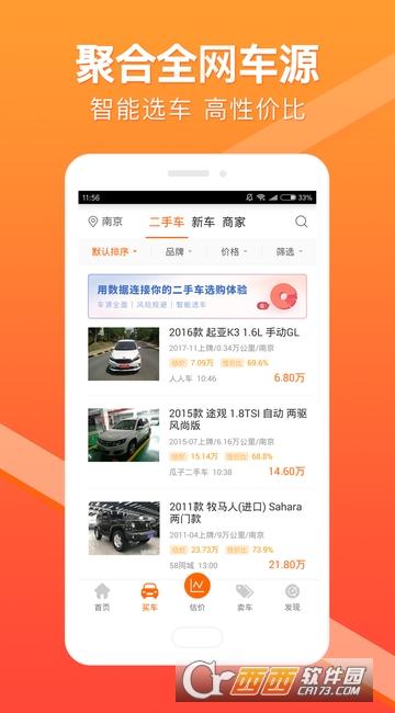 车300二手车app 3.4.4.18安卓版