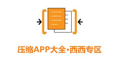 压缩下载_压缩app下载_压缩app大全