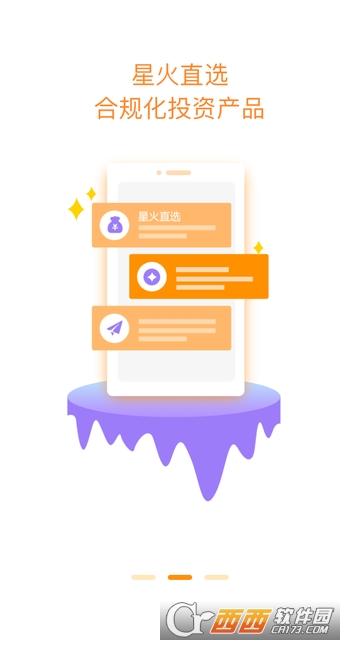 星火钱包(金融财富管理平台)app