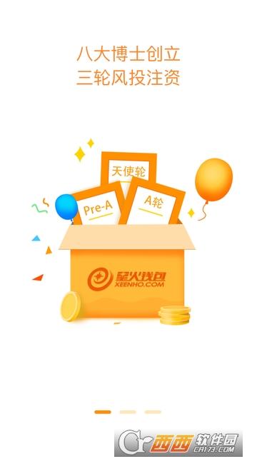 星火钱包(金融财富管理平台)app 4.3.10官方安卓版