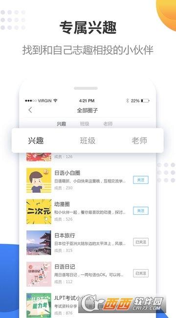 惠学日语app 3.1.1