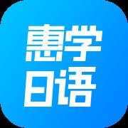 惠学日语app3.1.1