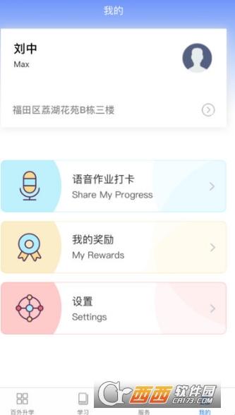 百外升学app v1.0.9