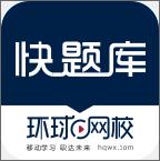 环球网校快题库2018版v4.3.2