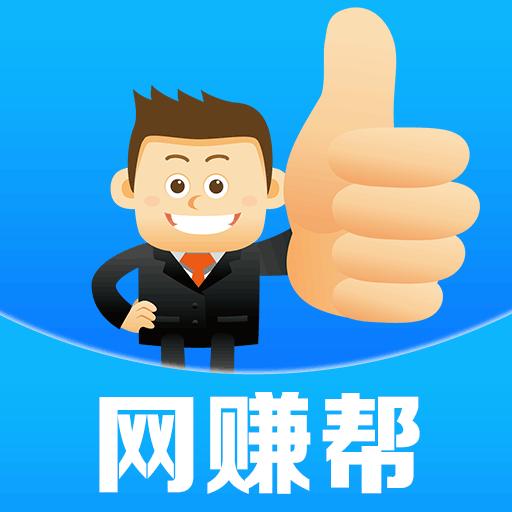 网赚帮(网络兼职)v1.2.0 安卓版