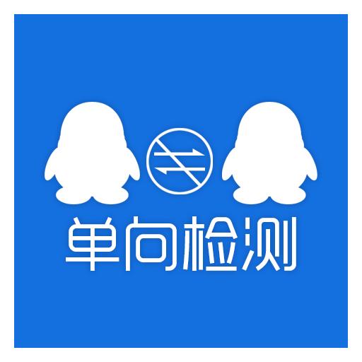 QQ单项好友检测工具