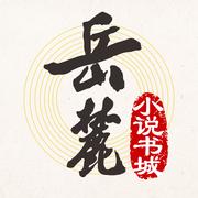 岳麓小说ios版