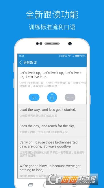 每日英语听力 8.6.5官方安卓版