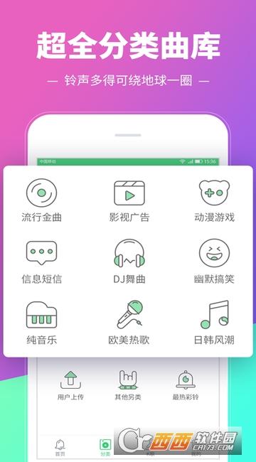 铃声多多 8.7.20.0官方最新版