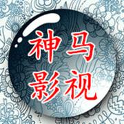 神马影视(全网vip资源)