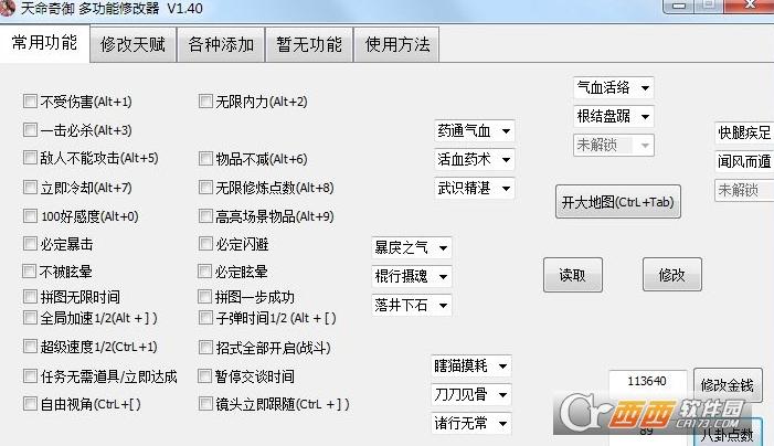 天命奇御小幸姐武学修改器 V2.0.0 最新版