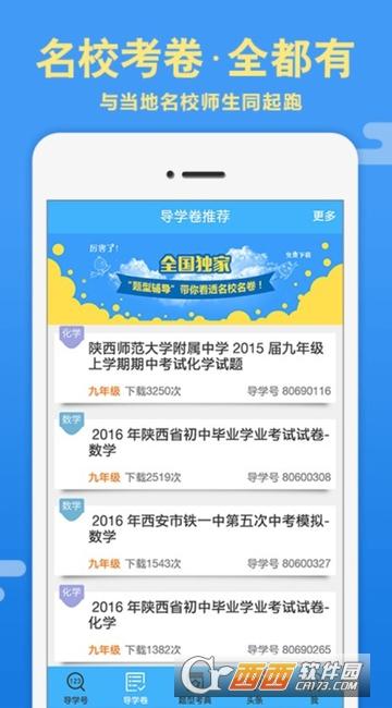 导学号app 6.0.8安卓版