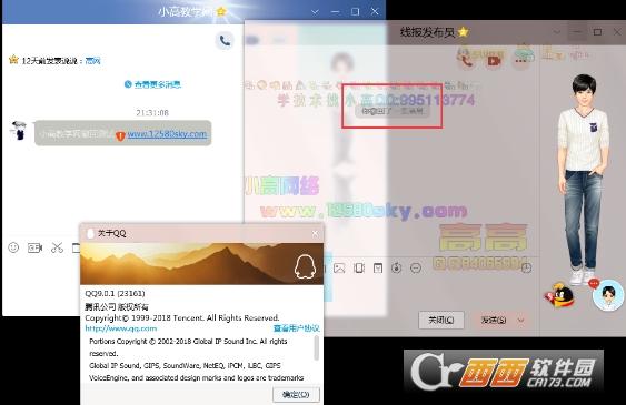 电脑QQ防撤回dll文件