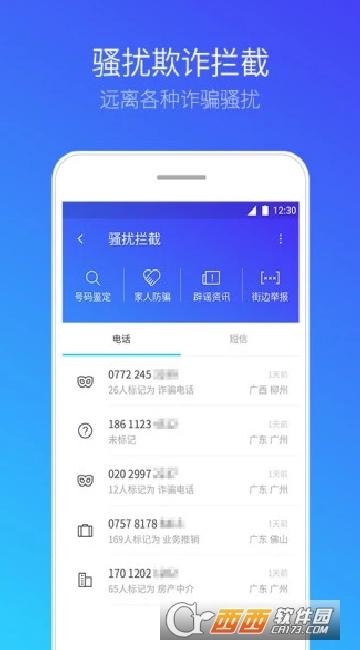 腾讯手机管家2019 7.13.0 官方版