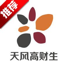 天风高财生官方app