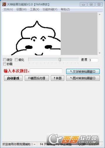 qq游戏你画我猜全自动画画辅助 V2.0