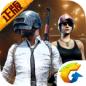 刺激战场PUBG-SD Ver8.0(超稳定免费吃鸡挂)最新版