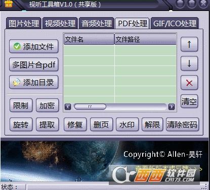 pc视听工具箱(共享版) 1.0 免费版