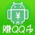 赚QQ币app