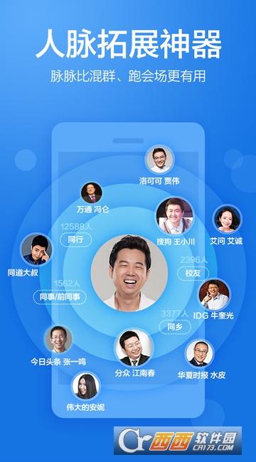 脉脉app V5.3.34 官方安卓版