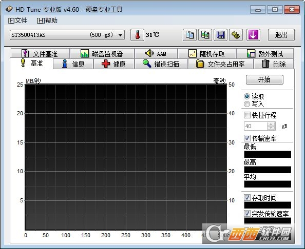 HD Tune专业版-硬盘专业工具 V4.60中文版
