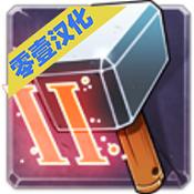 铁匠迷情2中文版V1.5.1