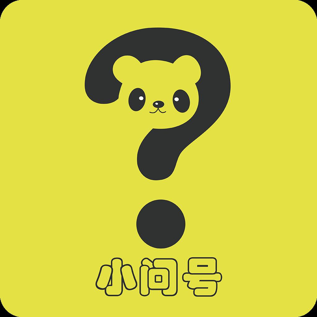 小问号app1.1.0安卓版