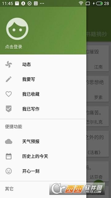 美言美句 v1.0.0.3安卓版
