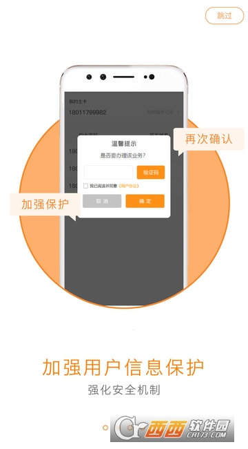 广东天翼客户端 V4.1.2安卓版