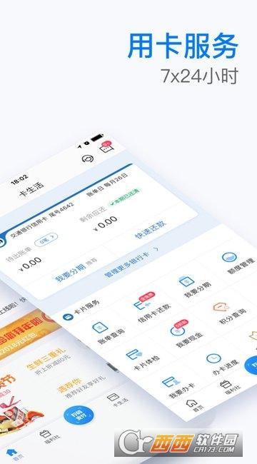买单吧app V3.1.0安卓版