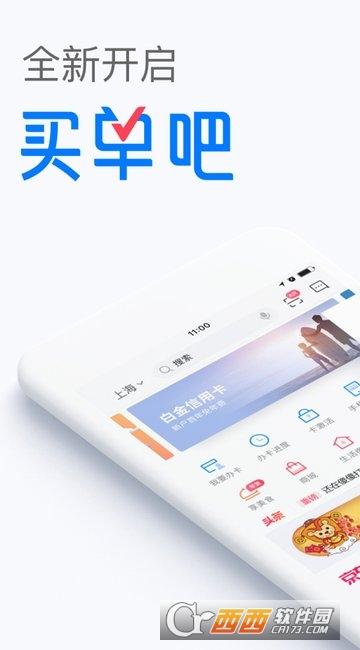 买单吧app V2.9.0 安卓版