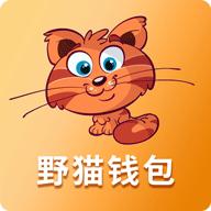 野猫钱包app0.0.1安卓版