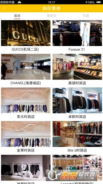 香港图库(香港旅游软件) 1.0安卓版