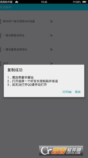 QQ虚拟道具领取软件 手机版