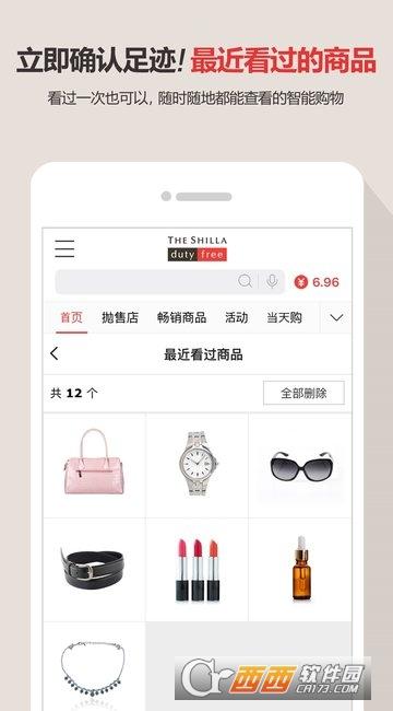 新罗免税店app 9.26.0 安卓版