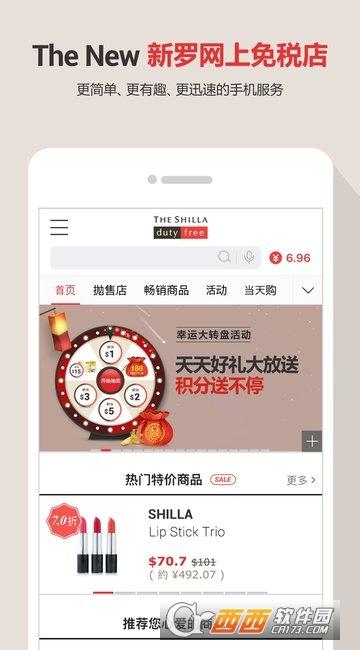 新罗免税店app
