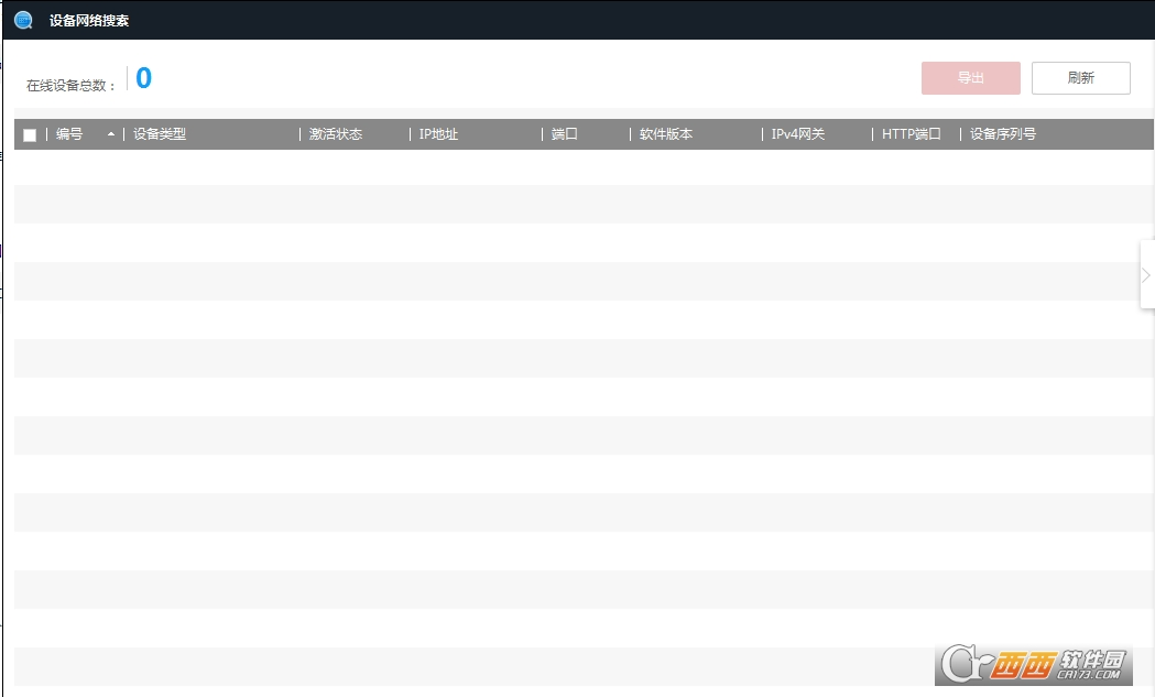 海康威视SADP设备网络搜索(SADPTool) V3.0.0.16 官方版