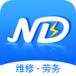 诺达电工(上门维修软件)