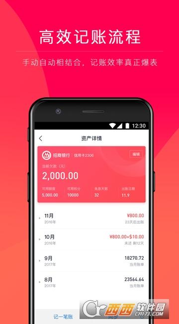 网易有钱记账app 3.5.5安卓官方版