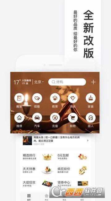 百度糯米客户端 8.6.6 安卓版