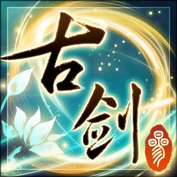 古剑奇谭三试玩版官方客户端官方最新版