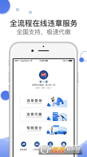 全国违章查询app 6.5.9官方安卓版