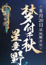 古剑奇谭三:梦付千秋星垂野(古剑3)官方简体中文硬盘版