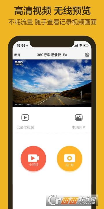 360行车助手ios版 4.3.0 官方版