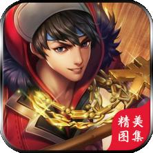 王者荣耀图集app