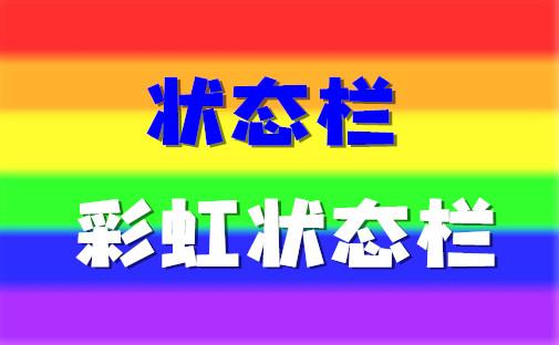 状态栏APP_彩虹状态栏软件_九尾狐状态栏_可变色状态栏手机版