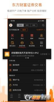 东方财富网手机版app