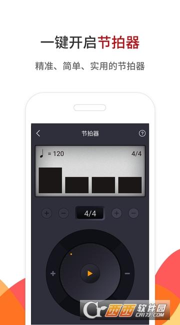 中国古筝网 V3.8.90 官方安卓版